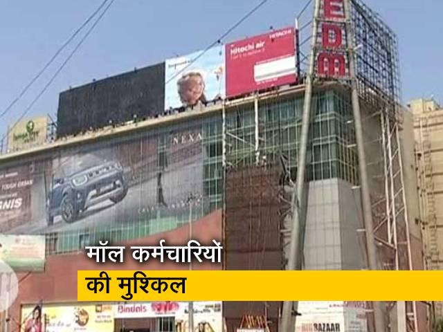 Videos : दिल्ली : मॉल में काम करने वालों की मुश्किल जस की तस