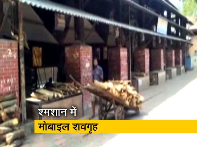 Videos : महाराष्ट्र : मुंबई के श्मशान में मोबाइल शवगृह