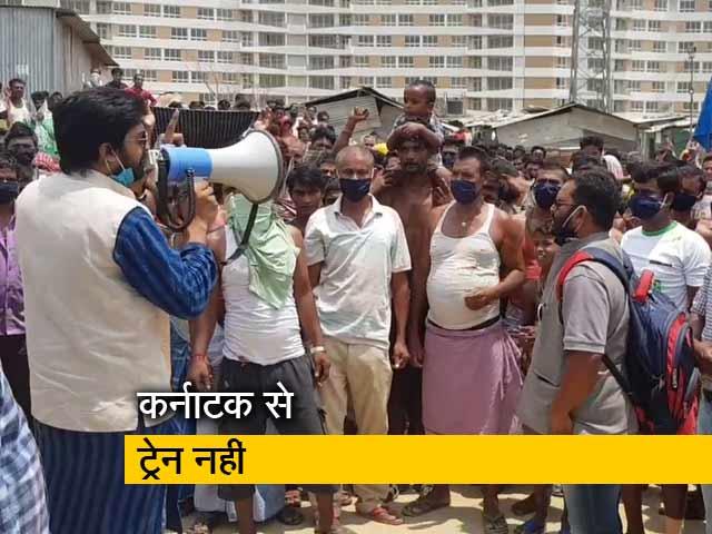 Videos : Coronavirus lockdown: कर्नाटक सरकार ने श्रमिक स्पेशल ट्रेनें रद्द की