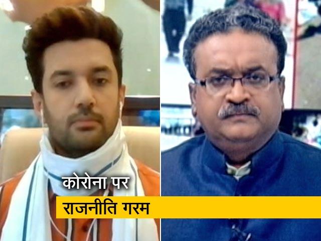 Videos : मज़दूर इतने नाराज़ हैं कि कहीं उनका विश्वास और भरोसा बिहार सरकार और मुख्यमंत्री से न उठ जाए : चिराग पासवान