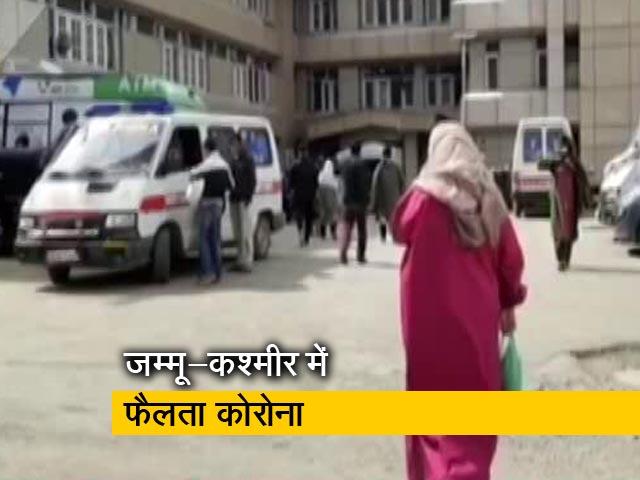 Videos : जम्मू-कश्मीर में फैलता कोरोना, 13 गर्भवती महिलाएं संक्रमित
