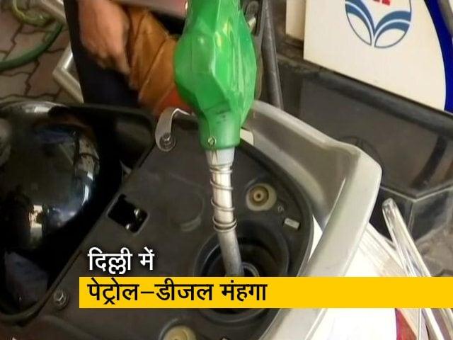 Videos : दिल्ली सरकार ने पेट्रोल-डीजल पर वैट बढ़ाया