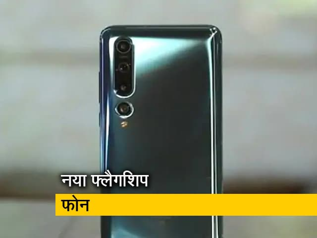 Video : सेल गुरू : Xiaomi का नया फ्लैगशिप फोन Mi 10
