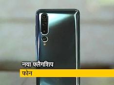 सेल गुरू : Xiaomi का नया फ्लैगशिप फोन Mi 10