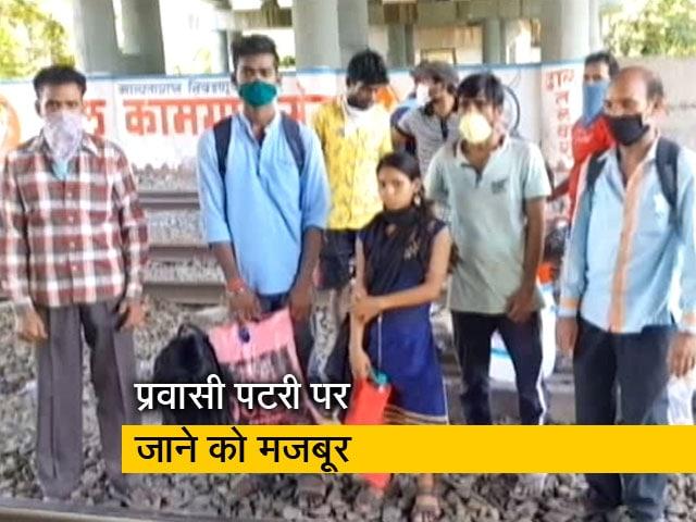 Videos : हादसे के बाद भी रेलवे ट्रैक पर चलकर घर जाने को मजबूर हैं प्रवासी मजदूर