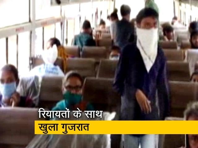 Videos : गुजरात सरकार ने लॉकडाउन नियमों में बड़ी रियायतों की घोषणा की