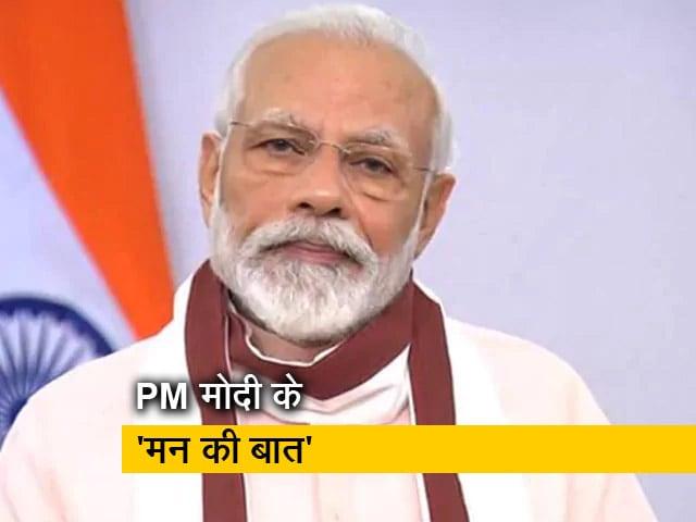 Videos : 'मन की बात' में बोले PM मोदी- 2 गज की दूरी के नियम में ढील न बरतें
