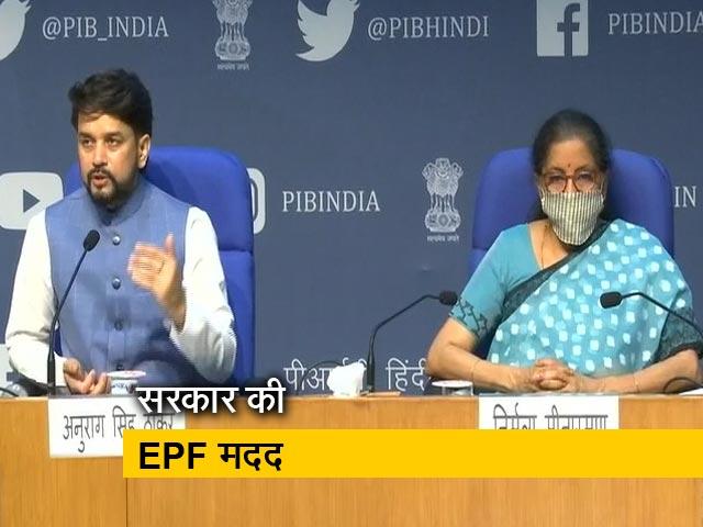 Videos : व्यवसायों, कर्मियों को मिलेगी मदद, तीन महीने के EPF के लिए सरकार देगी 2,500 करोड़ रुपये