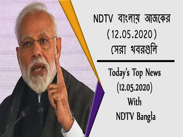 Video : NDTV বাংলায় আজকের (12.05.2020) সেরা খবরগুলি