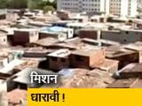 Video : धारावी में उतरे केंद्रीय सुरक्षा बल