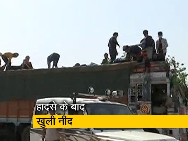 Video : औरैया हादसे के बाद सतर्क हुआ प्रशासन, ट्रकों के ऊपर बैठे मजदूरों का उतारा जा रहा
