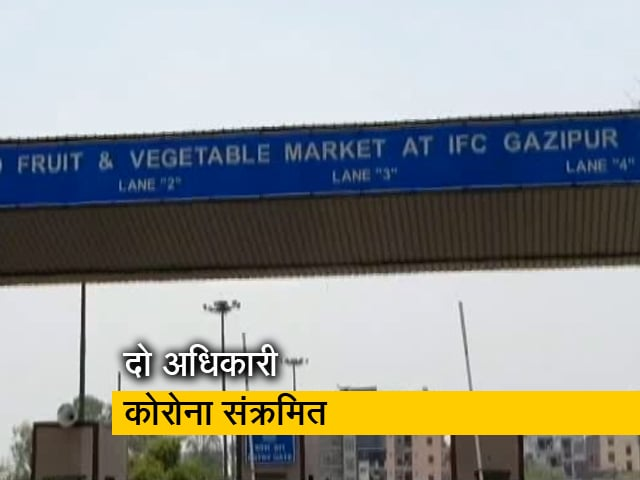 Video : दिल्ली की गाजीपुर मंडी दो दिनों के लिए बंद