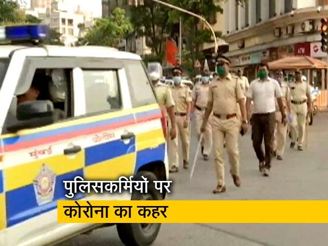 Videos : महाराष्ट्र में अब तक कोरोना से 26 पुलिसवालों की मौत