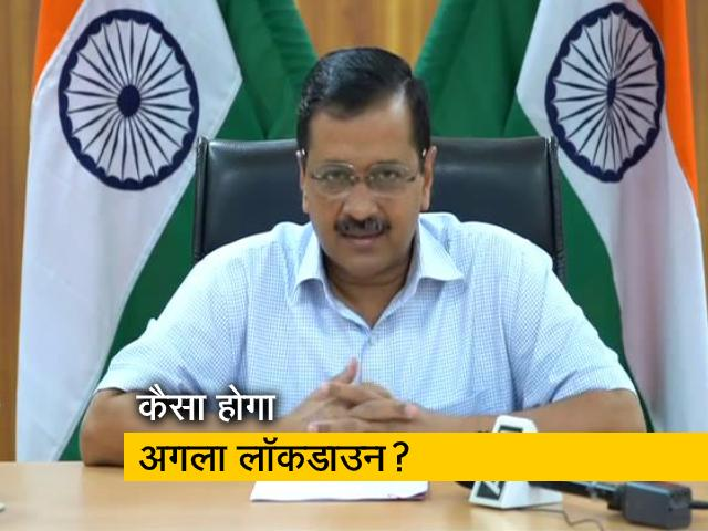 Videos : केंद्र को भेजना है लॉकडाउन में ढील से जुड़ा प्रस्ताव : CM अरविंद केजरीवाल