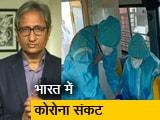 Video : रवीश कुमार का प्राइम टाइम: तालाबंदी में जो पाया वो गंवा दिया हमने ?