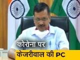Video : CM अरविंद केजरीवाल बोले- हमारी सरकार कोरोना से 4 कदम आगे