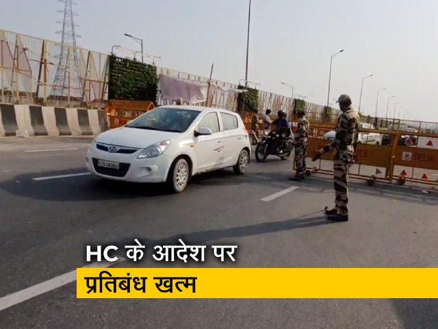 Videos : दिल्ली-हरियाणा बॉर्डर पर प्रतिबंध खत्म, हाईकोर्ट ने दिया आदेश
