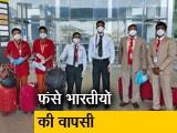 Videos : वंदे भारत मिशन के तहत 356 भारतीय दुबई से लौटे