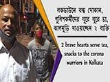 Video : লকডাউনে বন্ধ দোকান, পুলিশকর্মীদের ঘুরে ঘুরে চা,ঝালমুড়ি খাওয়াচ্ছেন ২ ব্যক্তি
