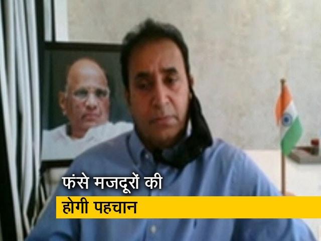 Video : महाराष्ट्र के गृह मंत्री अनिल देशमुख बोले- फंसे मजदूरों की होगी पहचान