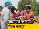 Video : मध्य प्रदेश : साइकिल पर बच्चों को बैठाकर गांव को निकले मजदूर