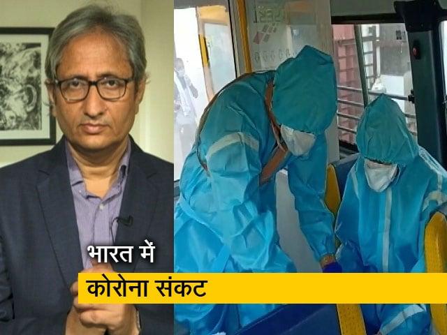 Videos : रवीश कुमार का प्राइम टाइम: तालाबंदी में जो पाया वो गंवा दिया हमने ?