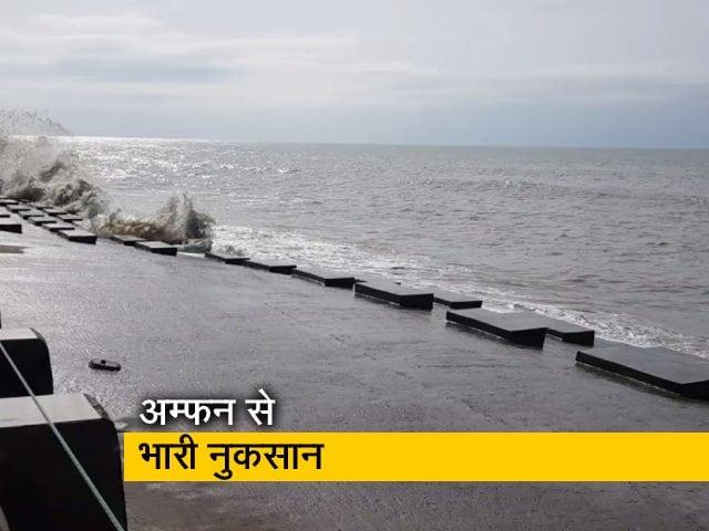 Videos : अम्फन ने मचाई तबाही, दीघा, सुंदरवन, 24 परगना में ज्यादा असर