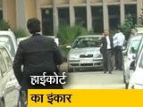 Video : दिल्ली हाईकोर्ट का डेथ ऑडिट कमेटी को खत्म करने वाली याचिका पर सुनवाई करने से इंकार