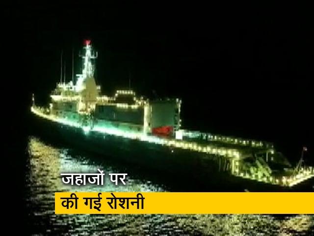 Videos : COVID-19: कोरोना योद्धाओं को सलाम करने के लिए सेना के जहाज पर की गई रोशनी