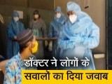 Video : 'डॉक्टर्स ऑन कॉल': डॉ. एम वली और डॉ. राकेश गर्ग ने दिए लोगों को जवाब