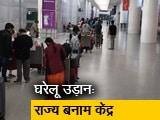 Videos : घरेलू उड़ानों पर सियासत, आमने-सामने कुछ राज्य व केंद्र
