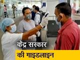Video : केंद्र सरकार की गाइडलाइन- लक्षण होने पर होगा RT-PCR टेस्ट