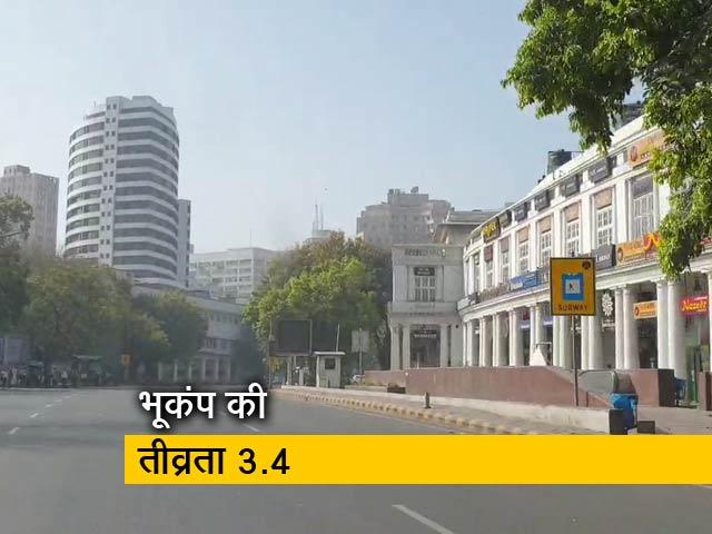 Videos : दिल्ली और आसपास के इलाकों में भूकंप के झटके