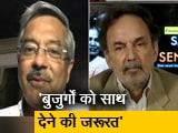 Video : प्रमोद भसीन ने कहा- बुजुर्गों के लिए अकेलापन एक गंभीर समस्या है