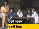 Video : दिल्ली में लगातार चौथे दिन कोरोनावायरस के 1,000 से ज्यादा मामले