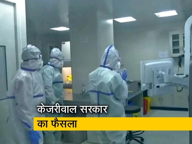 Videos : दिल्ली के पांच होटलों को पांच प्राइवेट अस्पतालों के साथ अटैच किया गया