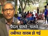 Videos : देस की बात रवीश कुमार के साथ: मजदूरों का पलायन या सरकारों का?