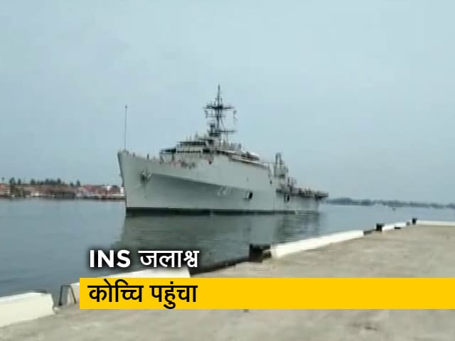Videos : मालदीव से 698 भारतीयों को लेकर कोच्चि बंदरगाह पहुंचा नौसेना का पोत