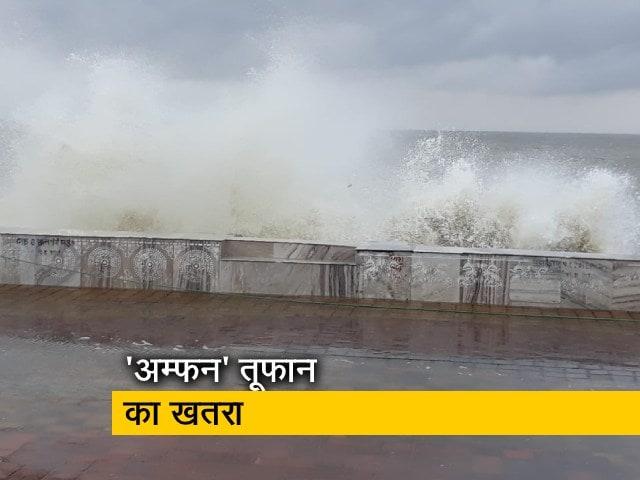 Videos : करीब आता अम्फन तूफान, NDRF की टीमें तैनात