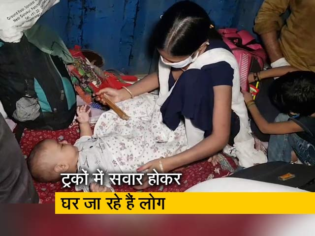 Videos : 5 महीने की बच्ची के संग ट्रक की मदद से गांव जा रही महिला, ट्रेन में नहीं मिली जगह