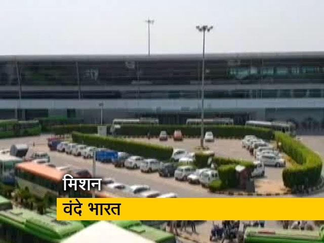 Videos : मिशन वंदे भारत के तहत विदेश से लाए जा रहे हैं फंसे भारतीय