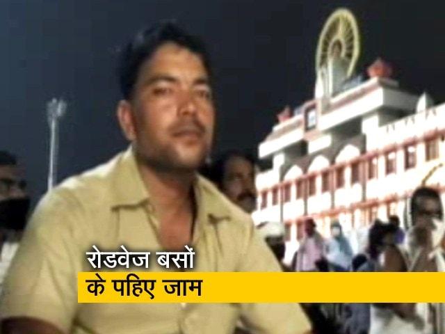 Videos : वाराणसी : खाने को लेकर धरने पर रोडवेज बसों के ड्राइवर