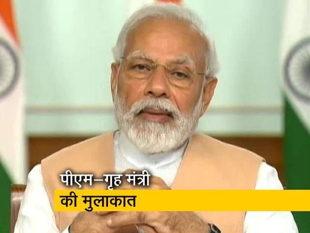 Videos : पीएम मोदी से मिले गृह मंत्री अमित शाह, लॉकडाउन की रणनीति पर चर्चा