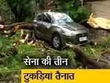 Video : अम्फान से हुई तबाही से उबरने के लिए सेना ने बंगाल में शुरू किया राहत कार्य