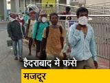 Videos : Coronavirus Lockdown: हैदराबाद के बेगमपेट इलाके में फंसे हुए हैं कई प्रवासी मजदूर
