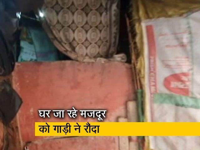 Videos : परिवार के साथ साइकिल से घर जा रहे मजदूर के साथ हुआ हादसा