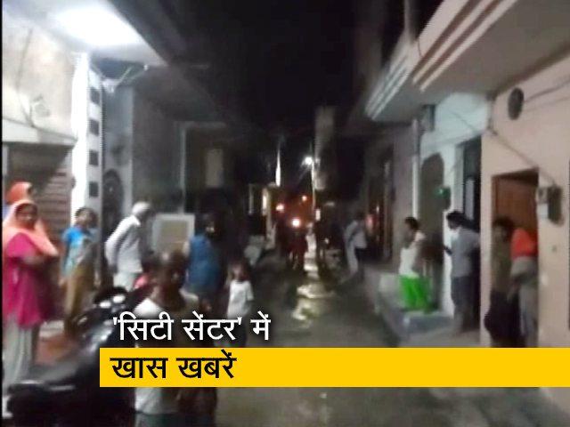 Videos : सिटी सेंटर : दिल्ली में फिर महसूस किए गए भूकंप के झटके