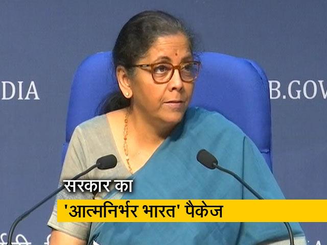 Video : मोदी सरकार का 'आत्मनिर्भर भारत' पैकेज, वित्त मंत्री ने किए ये ऐलान
