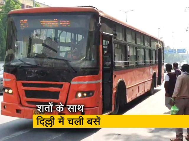 Videos : दिल्ली: शर्तों के साथ सड़क पर उतरीं DTC और क्लस्टर की बसें