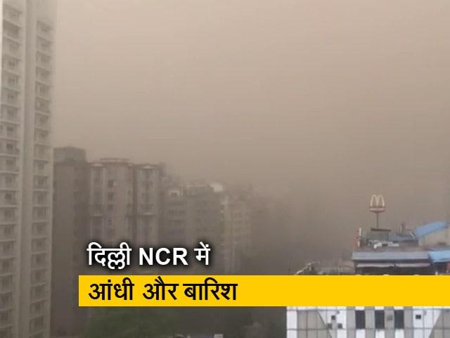 Videos : दिल्ली-NCR में गर्मी से राहत मिलने की उम्मीद; कई जगह धूल भरी आंधी और बारिश